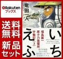 いちえふ 福島第一原子力発電所労働記 1-3巻セット