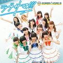 ラブサマ!!! (CD+Blu-ray)