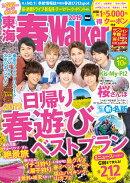 【謝恩価格本】東海春Walker2019