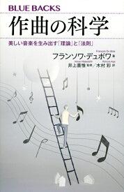 作曲の科学 美しい音楽を生み出す「理論」と「法則」 (ブルーバックス) [ フランソワ・デュボワ ]
