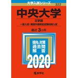 中央大学(文学部ー一般入試・英語外部検定試験利用入試)(2020) (大学入試シリーズ)