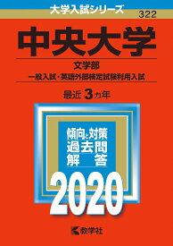 中央大学(文学部ー一般入試・英語外部検定試験利用入試) 2020年版;No.322 (大学入試シリーズ) [ 教学社編集部 ]
