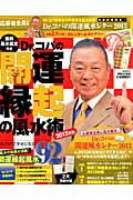 Dr.コパの開運縁起の風水術(2013年版)