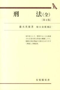 刑法第4版 (有斐閣双書) [ 藤木英雄 ]