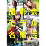 撮影会モデル名鑑(2020-2021) (玄光社MOOK)