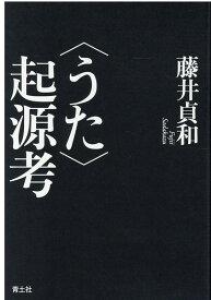 「うた」の起源考 [ 藤井貞和 ]