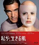 私が、生きる肌【Blu-ray】
