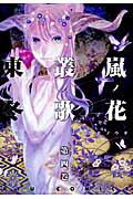 嵐ノ花叢ノ歌(4)