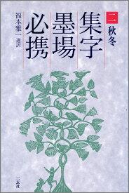 集字墨場必携(2) 秋冬 [ 福本雅一 ]