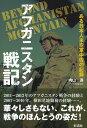 アフガニスタン戦記 ある日本人米軍中佐の記録 [ 内山 進 ]
