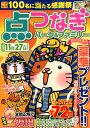 点つなぎパーク&ファミリー鈴虫特別号 (POWER MOOK)