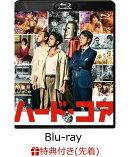 【先着特典】ハード・コア(大判ポストカードセット付き)【Blu-ray】