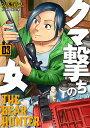 クマ撃ちの女 3 (バンチコミックス) [ 安島 薮太 ]