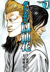 クローズ外伝 鳳仙花 the beginning of HOUSEN 7 (少年チャンピオン・コミックス・エクストラ) [ 高橋ヒロシ ]