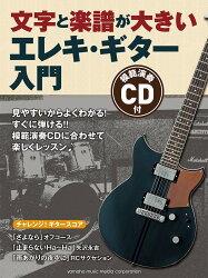 文字と楽譜が大きい エレキ・ギター入門 模範演奏