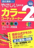 一発合格!カラーコーディネーター2級完全攻略テキスト&問題集第2版