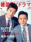 もっと知りたい!韓国TVドラマ(vol.88)