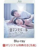 【楽天ブックス限定先着特典】ロマンスドール(2L判ブロマイド3枚セット)【Blu-ray】