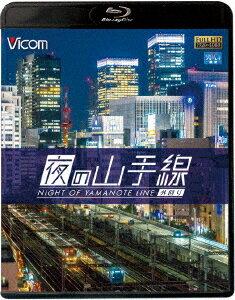 夜の山手線 外回り【Blu-ray】 [ (鉄道) ]