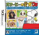 スヌーピーの愛犬DS 知っておきたい犬のこと・犬の能力・あなたのしつけ