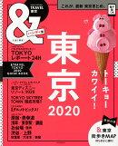 東京2020【ハンディ版】