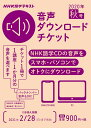 NHK NHK語学テキスト 音声ダウンロードチケット 2020年秋号
