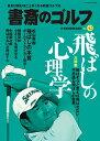 書斎のゴルフ VOL.42 読めば読むほど上手くなる教養ゴルフ誌 (日経ムック) [ 日本経済新聞出版社 ]