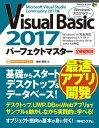 Visual Basic 2017パーフェクトマスター [ 金城俊哉 ]