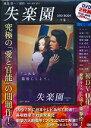DVD>失楽園DVD BOOK(下)