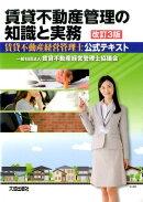 賃貸不動産管理の知識と実務改訂3版