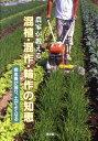 農家が教える混植・混作・輪作の知恵 病害虫が減り、土がよくなる [ 農山漁村文化協会 ]