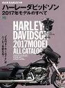 ハーレーダビッドソン2017年モデルのすべて (エイムック)