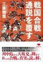 文庫 戦国合戦 通説を覆す (草思社文庫) [ 工藤健策 ]