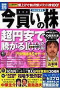 今買いの株(2012年夏号)