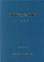 道路橋示方書・同解説(5)