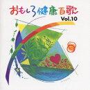 おもしろ健康百歌 Vol.10