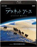 プラネットアース Episode4「乾きの大地を生きぬく」【Blu-ray】