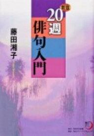20週俳句入門新版 (角川学芸ブックス) [ 藤田湘子 ]