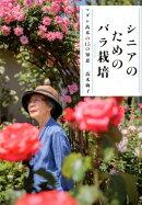シニアのためのバラ栽培