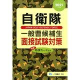 自衛隊一般曹候補生面接試験対策(2021年度版)