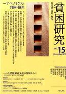 貧困研究(vol.15)
