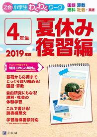 Z会小学生わくわくワーク 2019年度 4年生夏休み復習編 [ Z会編集部 ]