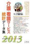 介護・看護サービス統計データ集(2013年版)
