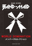 BAND-MAID:WORLD DOMINATIONメンバーズセレクション (BAND SCORE)