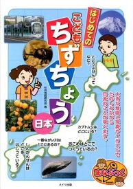 楽天市場福島県 地図 イラストの通販