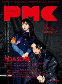 ぴあMUSIC COMPLEX (PMC) Vol.19 (表紙:YOASOBI)