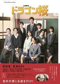 「ドラゴン桜」公式メモリアルブック Official Memorial Book (TVガイドMOOK)