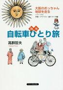 海外自転車ひとり旅(シリーズ4 中東・アフリカ・南)