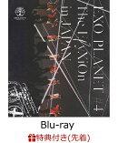 【先着特典】EXO PLANET #4 -The ElyXiOn IN JAPAN-(スマプラ対応)(ICカードステッカー付)【Blu-ray】