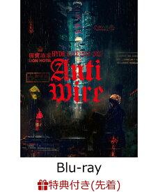 【先着特典】HYDE LIVE 2020-2021 ANTI WIRE(初回限定盤)【Blu-ray】(ステッカーシート) [ HYDE ]